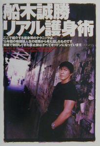 『リアル護身術』船木誠勝