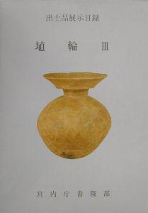 出土品展示目録 埴輪3