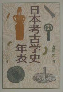『日本考古学史年表』斎藤忠