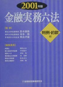 金融実務六法 2001年版