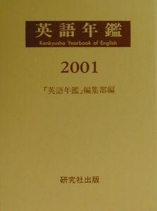 英語年鑑 2001年版