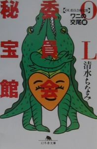OL 委員会秘宝館 「ワニの交尾」 編