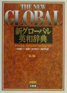 新グローバル英和辞典