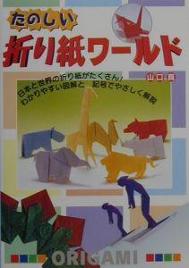 たのしい折り紙ワールド