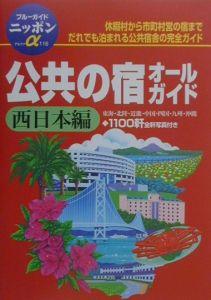 公共の宿オールガイド 西日本編