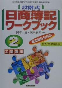 段階式日商簿記ワークブック2級工業簿記