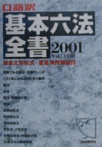 口語訳基本六法全書 平成13年版