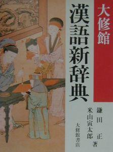 漢語新辞典
