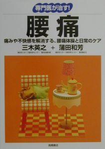 『腰痛』蒲田和芳