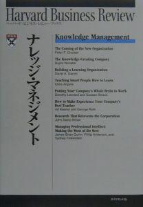 ナレッジ・マネジメント