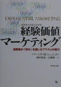 経験価値マーケティング