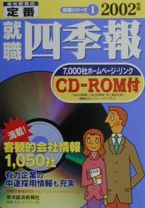 就職四季報 2002年版