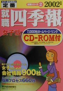 就職四季報 女子版 2002年版