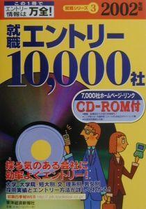 就職四季報就職エントリー10,000社 2002年版