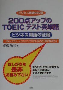 200点アップのTOEICテスト英単語 ビジネス用語の征服