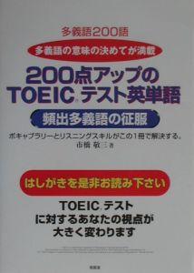 200点アップのTOEICテスト英単語 頻出多義語の征服