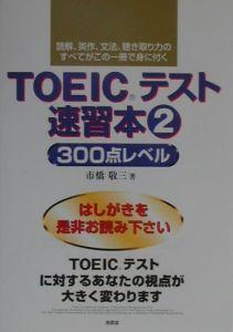TOEICテスト速習本 300点レベル