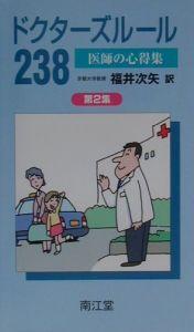 ドクターズルール238
