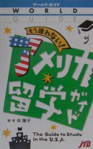 アメリカ留学ガイド