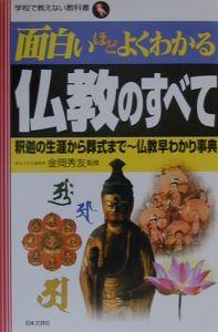 『面白いほどよくわかる仏教のすべて』金岡秀友