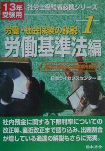 労働・社会保険の詳説 労働基準法編 13年受験用 1