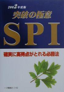 SPI突破の極意 2002年度版