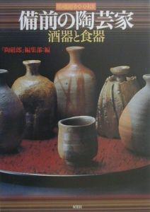 備前の陶芸家