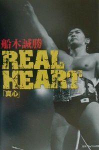 『Real heart』船木誠勝
