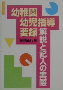 『幼稚園幼児指導要録・解説と記入の実際』松村和子