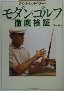 『モダン・ゴルフ徹底検証』塩谷紘