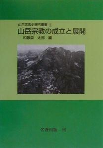 山岳宗教の成立と展開