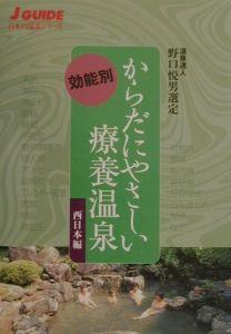からだにやさしい療養温泉 西日本編