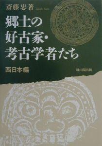 『郷土の好古家・考古学者たち 西日本編』斎藤忠