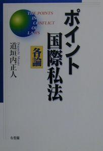 『ポイント国際私法 各論』道垣内正人