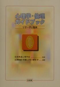 心理学・倫理ガイドブック