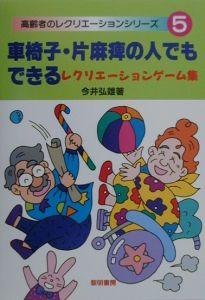 車椅子・片麻痺の人でもできるレクリエーションゲーム集