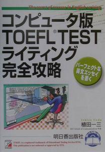 コンピュータ版TOEFL testライティング完全攻略