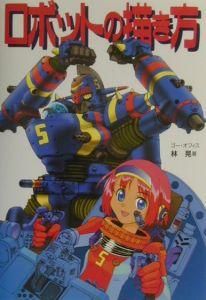 ロボットの描き方