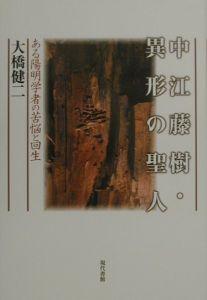 中江藤樹・異形の聖人