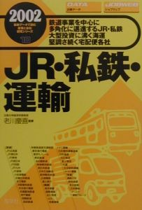 JR・私鉄・運輸 2002年版