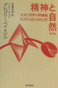 精神と自然