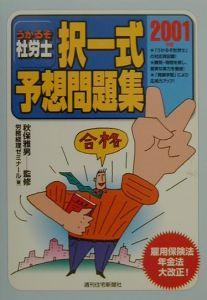 うかるぞ社労士 択一式予想問題集 2001年版
