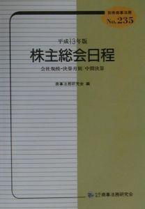 株主総会日程 平成13年版