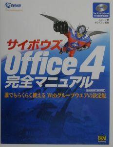 サイボウズOffice4 完全マニュアル