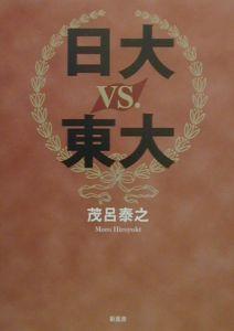 日大vs.東大