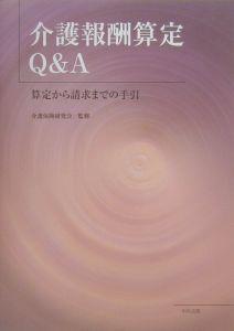 介護報酬算定Q&A