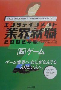 エンタテインメント業界就職 ゲーム 2002年版 6