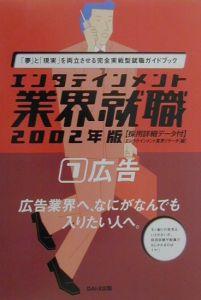 エンタテインメント業界就職 広告 2002年版 7