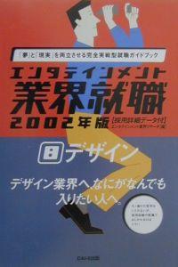 エンタテインメント業界就職 デザイン 2002年版 8