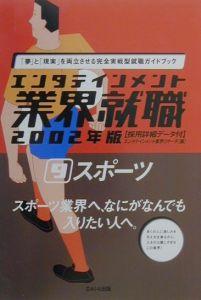 エンタテインメント業界就職 スポーツ 2002年版 9